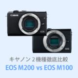 EOS M200とEOS M100を徹底比較