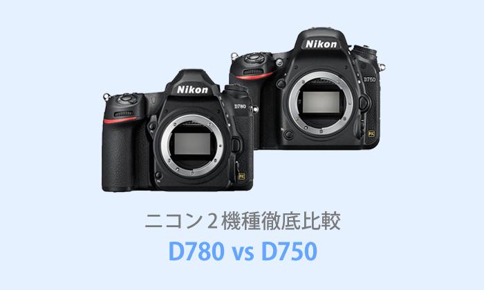 ニコンD780とD750を徹底比較【体験レビュー】