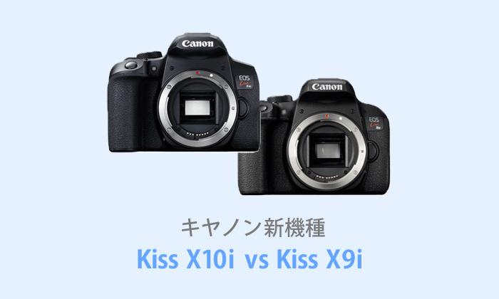 【EOS Kiss X10i】キヤノンの新型一眼レフ情報まとめ