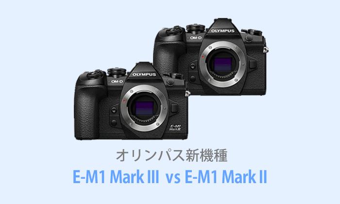 オリンパスOM-D E-M1 Mark IIIとOM-D E-M1 Mark IIを徹底比較