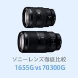 E16-55mm F2.8G/E70-350mm F4.5-6.3G OSS(ソニー新レンズ)【体験レビュー】