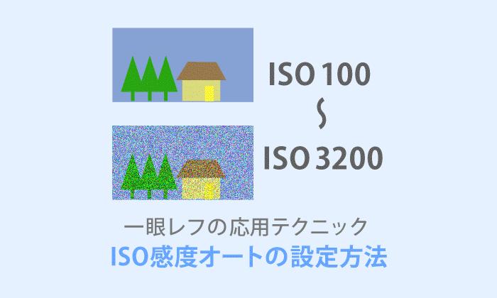 ISOオートを上手く設定しよう(上限感度・低速限界)