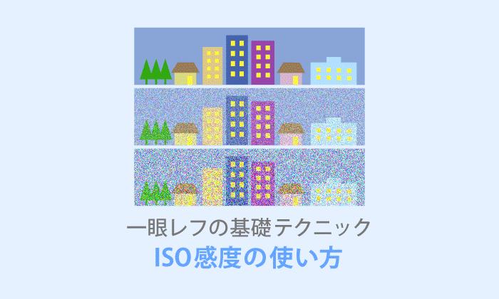 ISO感度とは?目安の数値や設定方法をわかりやすく解説