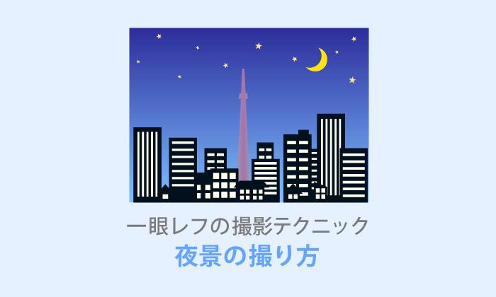 【初心者向け】美しい夜景写真の撮り方と設定方法