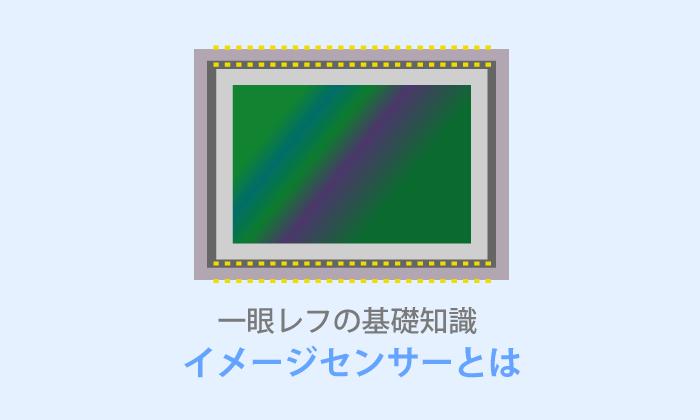 イメージセンサー(撮像素子)とは?サイズの比較一覧表あり