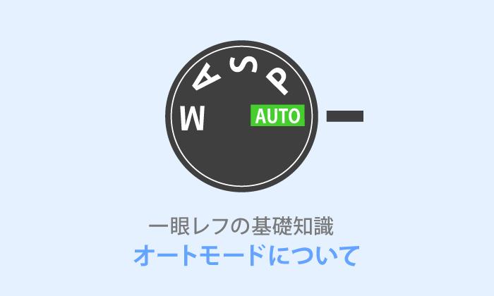 カメラ初心者向け【オートモード(全自動)】のメリットとデメリット