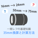 【35mm換算】とは?焦点距離の倍率と計算方法を解説!