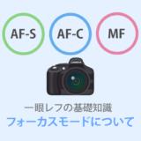 AFモード(フォーカスモード)とは?2つのモードから選択するだけでOK