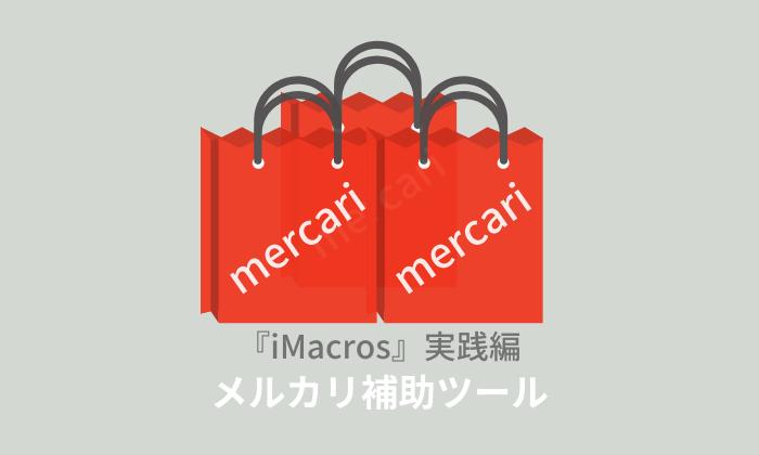 【2020年版】メルカリ自動再出品する無料ツール!価格変更も可!