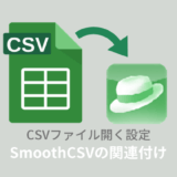 iMacros:全てのCSVファイルをSmoothCSVで開く設定方法
