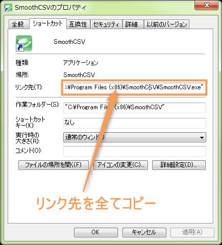 特定のファイルのみプログラムの関連付け