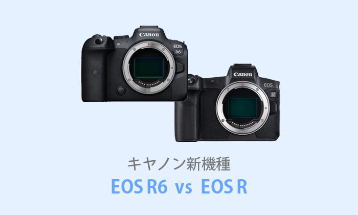 キヤノンEOS R6の発売日と評判は?EOS Rと徹底比較