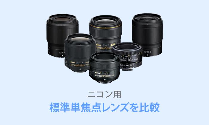 ニコン【標準単焦点レンズ】おすすめ18選!比較表あり
