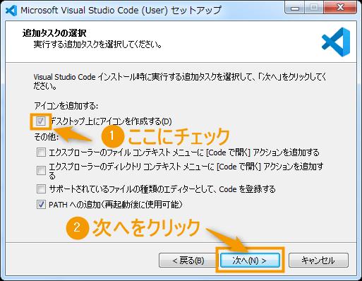 Visual Studio Code導入方法