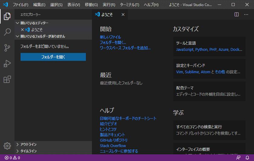 Visual Studio Code日本語化