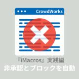 【クラウドワーク】非承認とブロックを自動化する方法