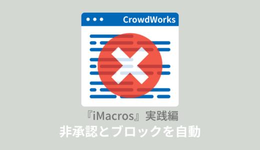 【クラウドワークス】承認と非承認+ブロックを自動化するツール