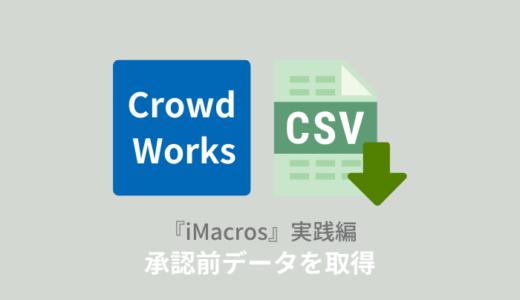 【クラウドワークス】承認前の記事データを一括ダウンロードするツール