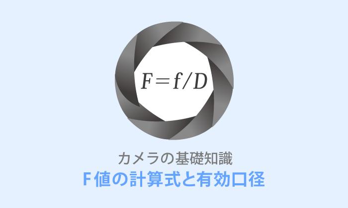 レンズのF値は何の数値?有効口径と焦点距離の比率