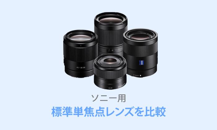 ソニー【標準単焦点レンズ】おすすめ16選!比較表あり
