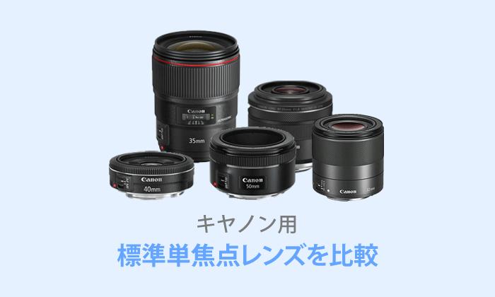 キヤノン【標準単焦点レンズ】おすすめ20選!比較表あり