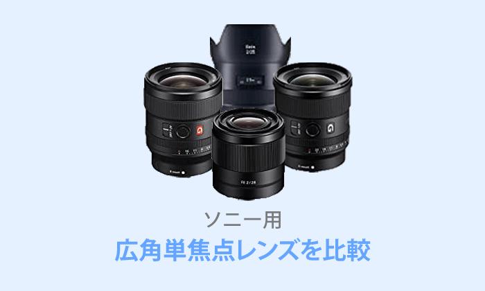 ソニー【広角単焦点レンズ】おすすめ15選!比較表あり