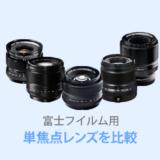 富士フイルム単焦点レンズ