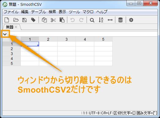 Smoothcsv2