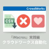 【クラウドワークス】3つの無料自動ツールで外注化の効率アップを支援!