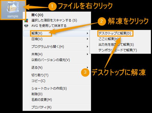 zipファイルをダウンロードして設置