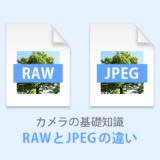 RAWとJPEGの違いイメージ
