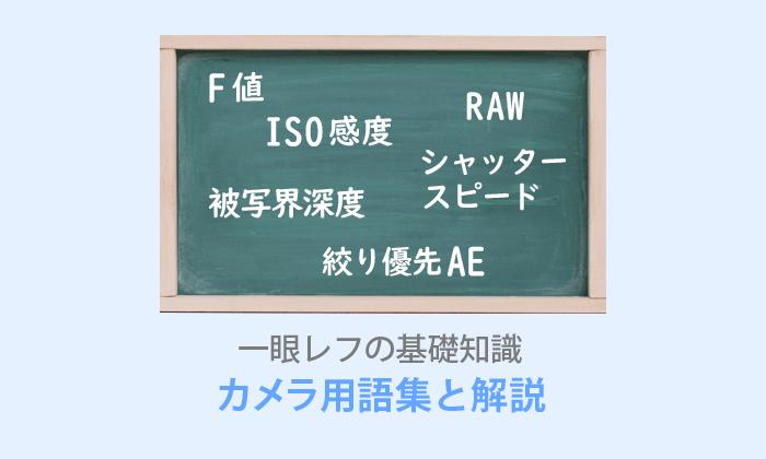 初心者でも分かる一眼レフ・カメラ用語集【150の図解で解説!】