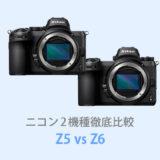 キヤノンZ5とZ6を徹底比較!【価格・スペック】