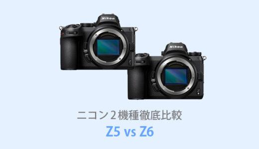 ニコンZ5とZ6を徹底比較!【体験レビュー・価格・スペック】
