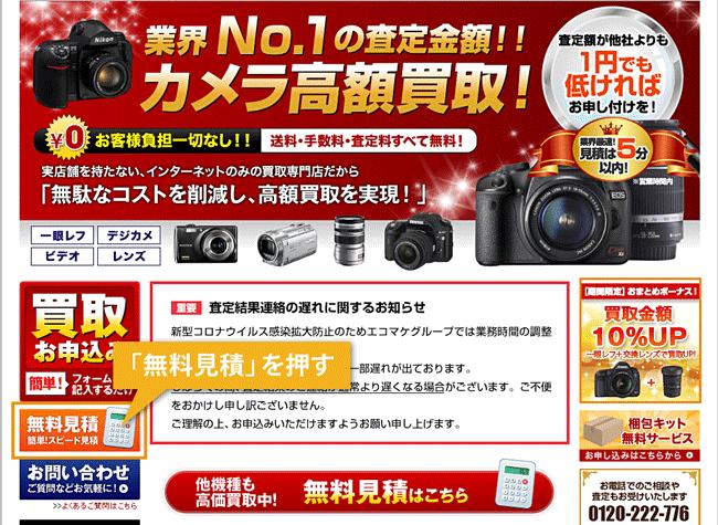 カメラデイズ査定