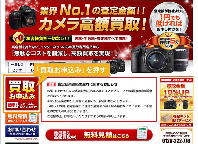 カメラデイズ買取りの流れ