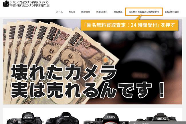 ジャンク品カメラ買取ジャパン査定