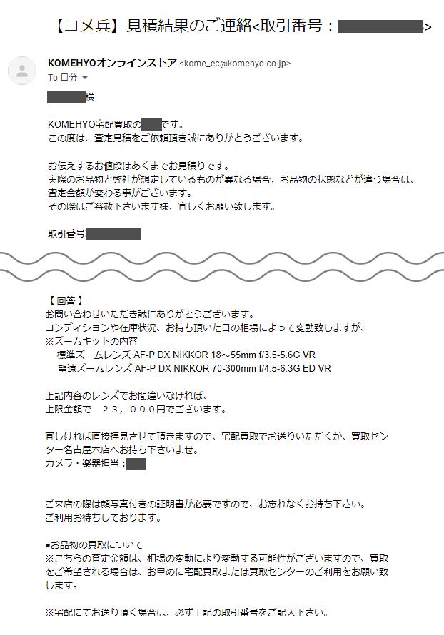 コメ兵事前査定