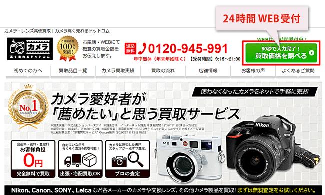 カメラ高く売れるドットコム査定