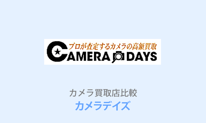 【カメラデイズ】買取りの口コミや評判は?