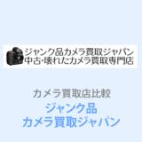 【ジャンク品カメラ買取ジャパン】買取りの口コミや評判は?