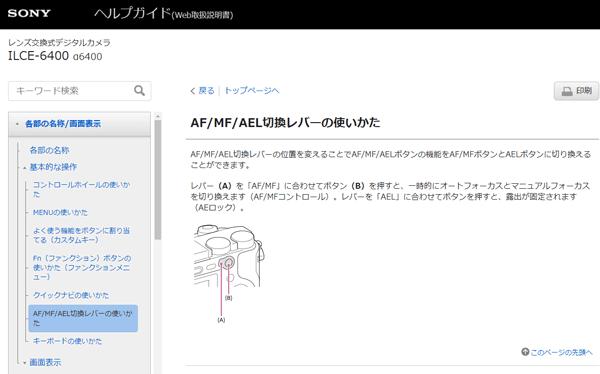 ヘルプガイド(Web取扱説明書)