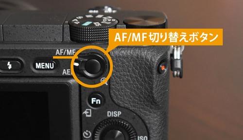 α6400AF・MF切り替えボタン