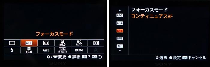 α6400動体撮影