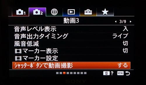 α6400録画ボタン
