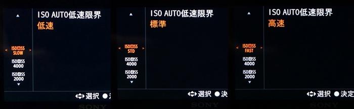 α6400ISO AUTO低速限界