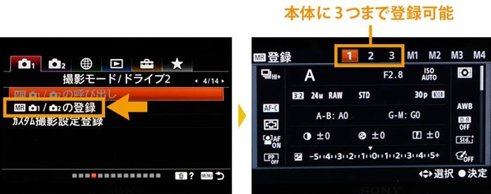 α6400-MRモード設定