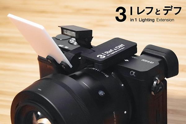 レフとデフ-α6400ライティング