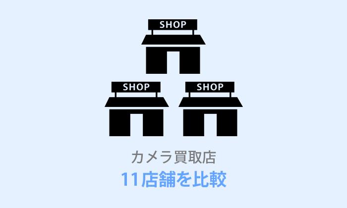 おすすめカメラの買取店と相場価格【高く売るコツ】