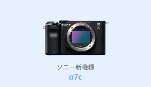 ソニーα7C 性能比較まとめ【体験レビュー・価格・スペック】